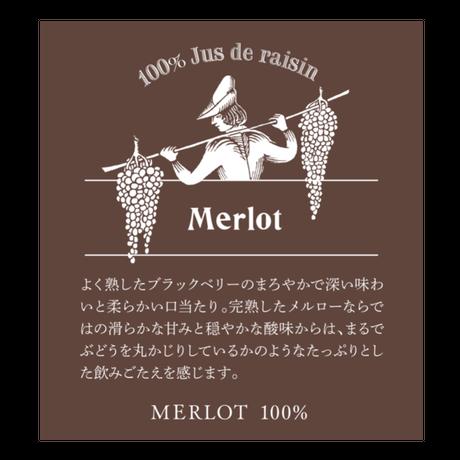2020 メルロー(100%ぶどうジュース)