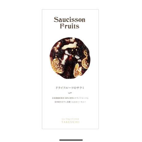 ドライフルーツサラミ(ノーマル)今季最終  最短2/24(水)発送分