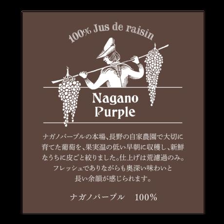2020 ナガノパープル(100%ぶどうジュース)
