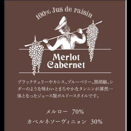 2020 メルロー&カベルネソービニヨン(100%ぶどうジュース)
