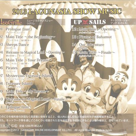 【ラグナシア限定CD】2013 ラグナシアショーミュージック