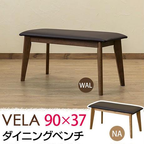 いす 椅子 チェア◆VELA ダイニングベンチ◆pmb90