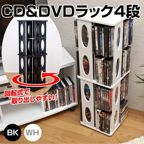 収納 家具 360度回転ラック CD収納最大456枚 CD&DVDラック 4段◆nf04