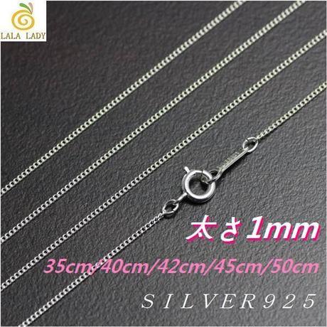 SILVER925 ネックレス◆太さ1mm 長さ35~50cm 喜平チェーンスターリングシルバー925◆C-743