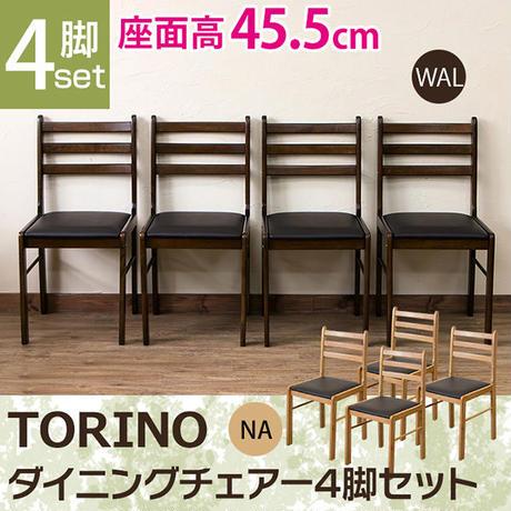 いす 椅子◆椅子◆TORINO ダイニングチェア 4脚セット 座面ブラック◆lhf40