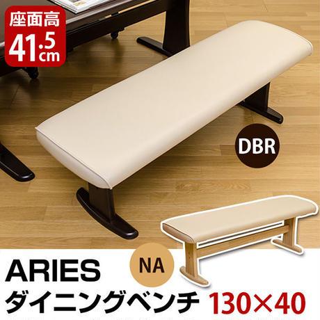 いす 椅子 チェア◆ARIES ダイニングベンチ 130cm幅◆htlb01