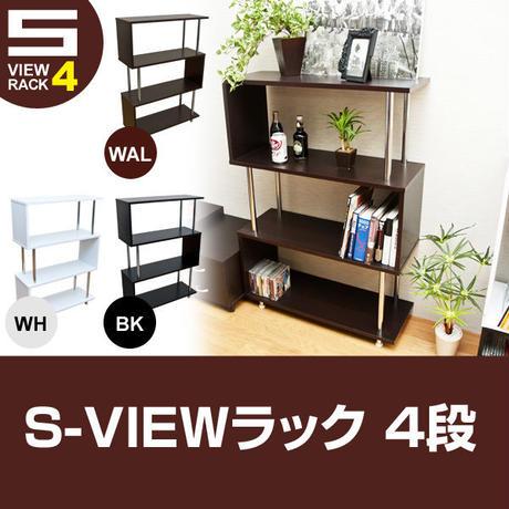 家具 収納 本棚 ラック◆S字ボディでディスプレイ S-VIEW ラック 4段◆fbs04
