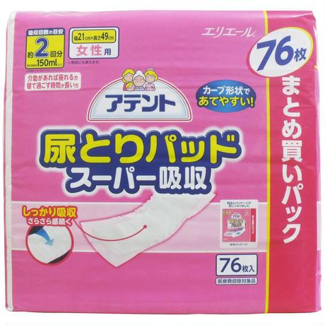 介護 尿とりパッド アテント スーパー吸収 女性用 76枚入◆4902011769814