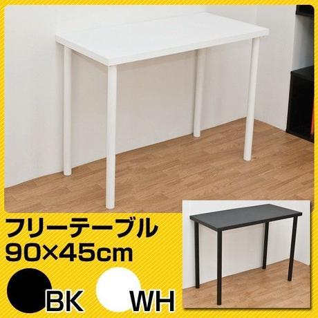 家具 フリーテーブル◆90cm幅 奥行き45cm◆ty9045