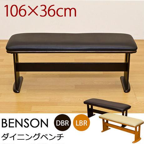いす 椅子 チェア◆BENSON ダイニングベンチ◆bh04b