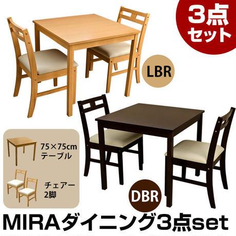 テーブルとイスのセット◆セットでお得♪MIRA ダイニング 3点セット◆vdm03