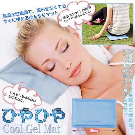 熱中症対策・節電◆爽快ひやひやジェルマット ペットの夏対策にもおススメ◆spi-257