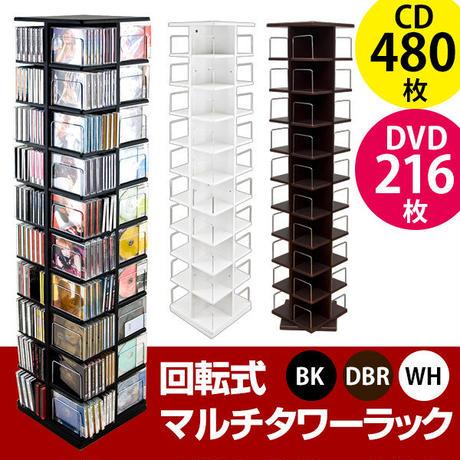 収納 家具 CD&DVDラック◆大容量 回転式マルチタワーラック◆lci144