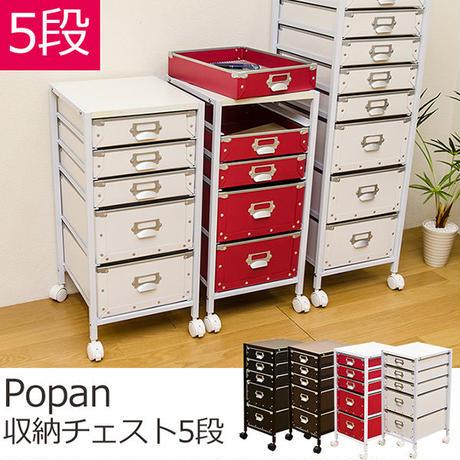 家具 収納 ラック チェスト・ラック◆Popan 収納チェスト 5段◆tcp05