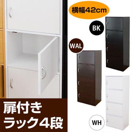 収納 家具 マルチラック◆扉付きラック 4段◆fb04d