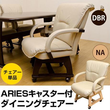 いす 椅子◆アリーズ キャスター付き ダイニングチェア◆htl01