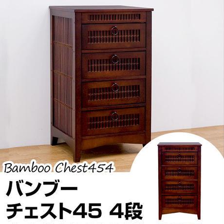 家具 収納 ラック チェスト◆アジアンバンブーシリーズ★チェスト 4段◆bl454