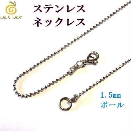 ネックレス◆ステンレス ネックレス◆1.5mm幅 ボールチェーン◆SBC-015