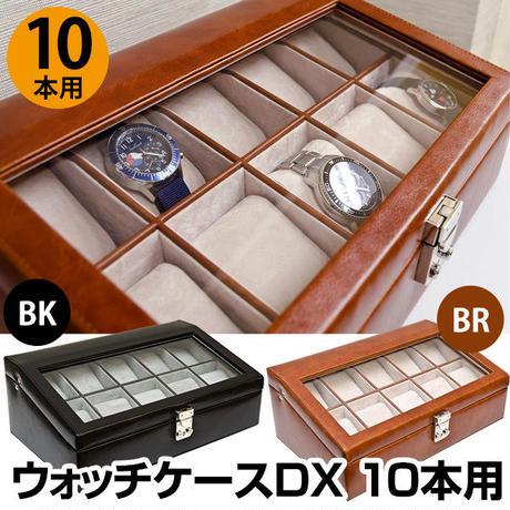 腕時計・収納 ウォッチケース◆デラックス 10本用 収納ボックス 鍵付◆p8053