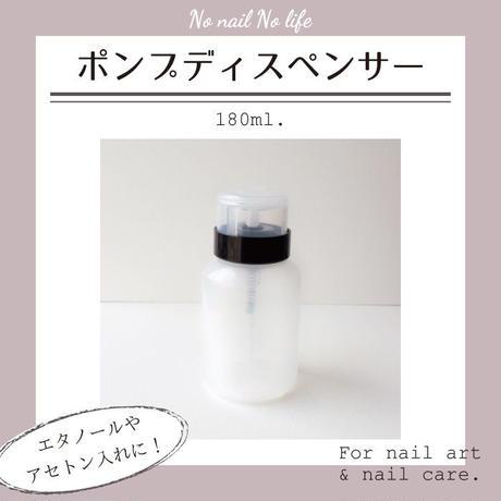 ネイル用 ポンプディスペンサー 空容器 180ml エタノール アセトン用◆tool0039