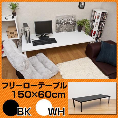 家具 テーブル フリーローテーブル 150cm幅 奥行き60cm◆tz1560