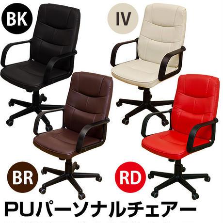 家具・いす 椅子 イス オフィスチェア PU パーソナル チェア◆cap9081