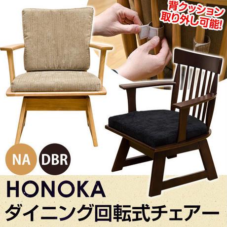 いす 椅子◆ホノカ 回転式ダイニングチェア◆hte03
