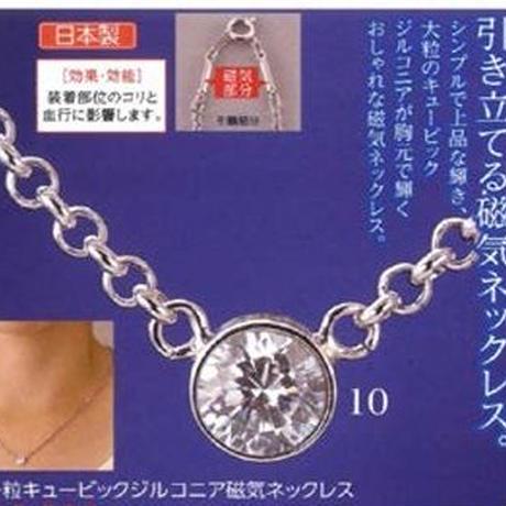 ネックレス キュービックジルコニア 磁気ネックレス◆K11237
