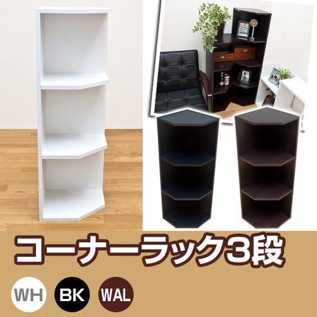 収納 家具◆コーナーラック 3段 トイレにおススメ◆fbc03