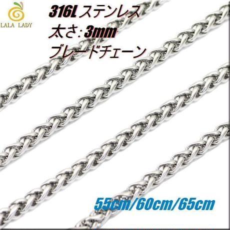 ステンレス ネックレス◆太さ3mm 長さ55~65cm ブレードチェーン◆C-1119