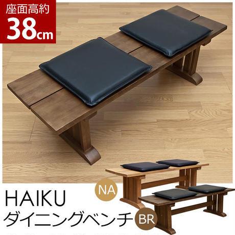 いす 椅子 チェア◆HAIKU ダイニングベンチ◆hikb