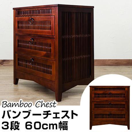 家具 収納 ラック チェスト◆アジアンバンブーシリーズ★チェスト 60cm 3段◆bl603