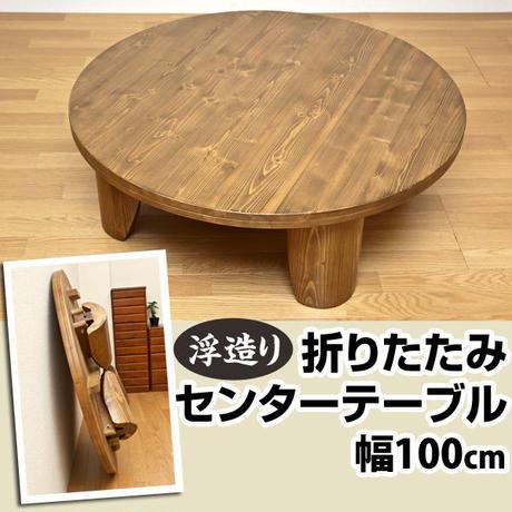 家具 ローテーブル◆100cmφ幅 テーブル 浮造り センターテーブル 円形型◆grhr100