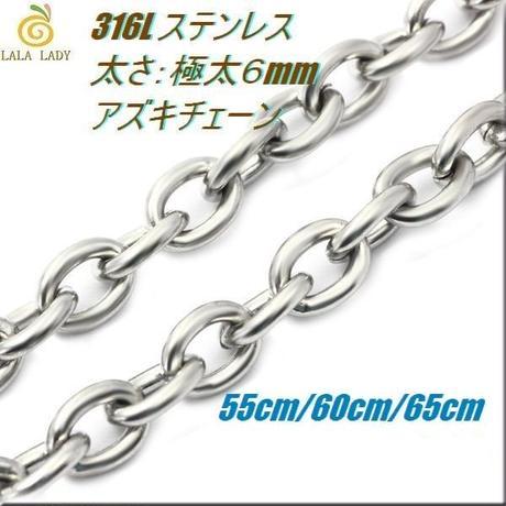 ステンレス ネックレス◆太さ6mm 長さ55~65cm 極太6ミリ アズキチェーン◆C-503