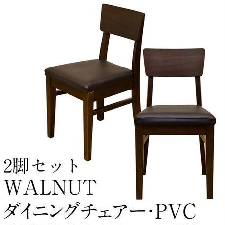 いす 椅子◆WALNUT ダイニングチェア 2脚セット 座面PVCタイプ◆vnw410p