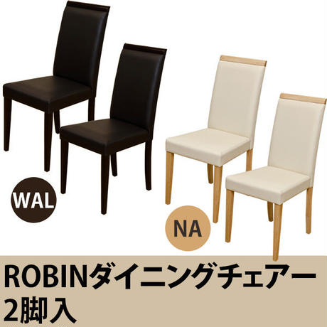 いす 椅子◆椅子◆ROBIN ダイニングチェア 2脚セット◆yar43