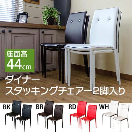 いす 椅子◆ダイナー スタッキングチェア 2脚入り◆al03