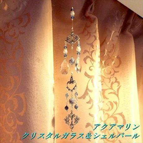 天然石 サンキャッチャー◆恋愛運◆アクアマリン&パール Open Heart ハート SIO◆SN1-17