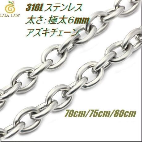 ステンレス ネックレス◆太さ6mm 長さ70~80cm 極太6ミリ アズキチェーン◆C-503