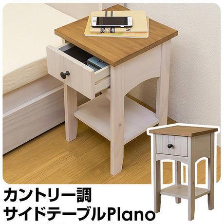 家具 サイドテーブル◆Plano カントリー調 サイドテーブル◆mf06