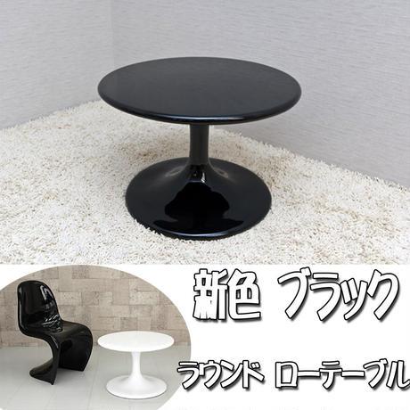 家具 テーブル◆オブジェのようなデザイン ラウンド ローテーブル◆b3218
