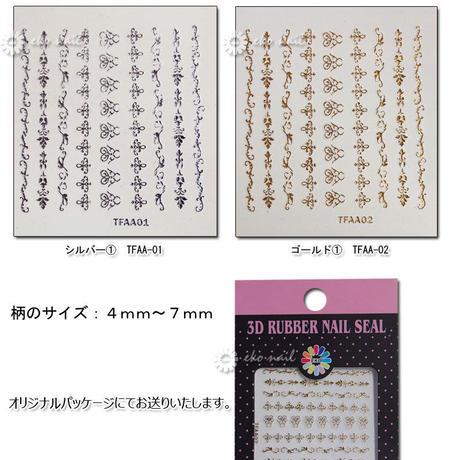 ネイルアート◆高品質ネイルシール ロココ柄/6タイプ◆AT-SL-TFAA-01-06