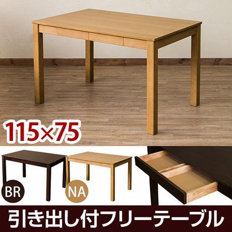 家具 フリーテーブル◆115×75cm 引出し付き◆vgl21