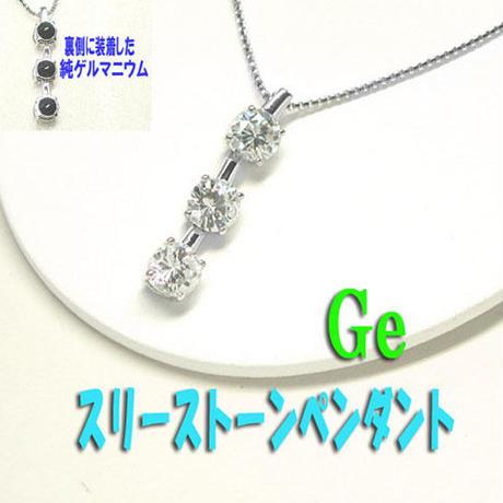 CZ ゲルマ二ウムスリーストーン ネックレス sw◆Gm07-002