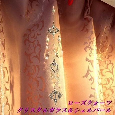 天然石 サンキャッチャー◆恋愛運◆ローズクォーツ&パール Open Heart ハート SIO◆SN1-17