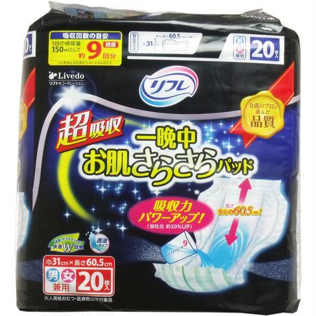 介護 尿とりパッド リフレ 超吸収 一晩中お肌さらさらパッド 20枚入◆4904585514173
