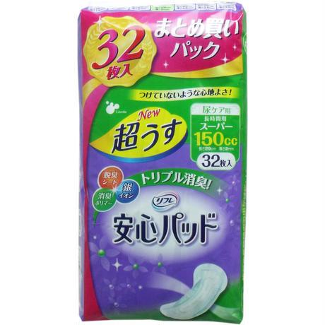 介護 尿とりパッド リフレ 超うす安心パッド 長時間用 スーパー まとめ買いパック 32枚入◆4904585017384