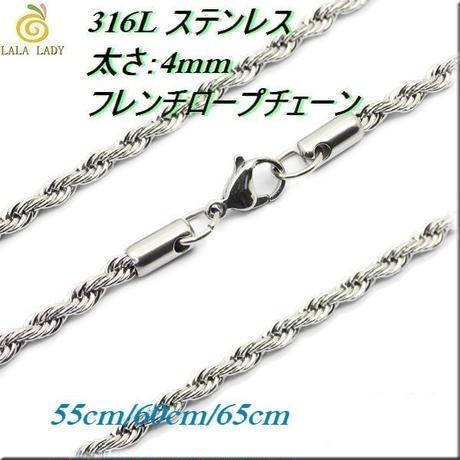 ステンレス ネックレス◆太さ4mm 長さ55~65cm フレンチロープチェーン◆C-983