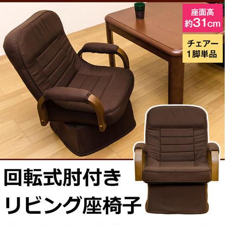 いす 椅子◆回転式肘付き リビング座椅子◆iwkc31