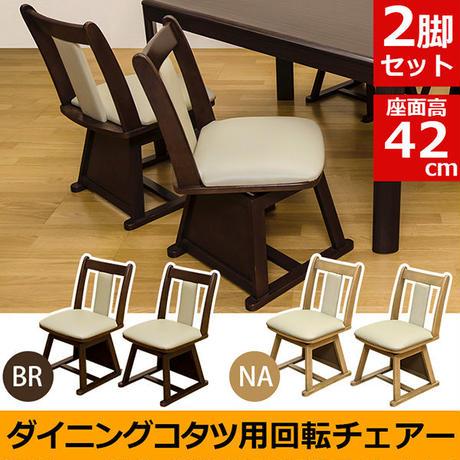 いす 椅子◆ダイニングチェア 回転コタツチェア 2脚セット◆ktc01